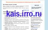http://kais.irro.ru/