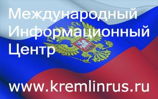 http://www.kremlinrus.ru/